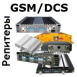 repeaters-gsm-dcs