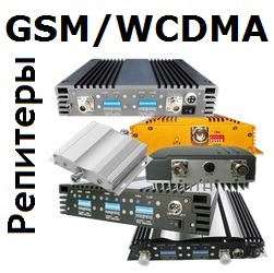 repeaters-gsm-wcdma