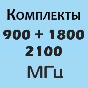 Комплекти 900 / 1800 / 2100 Мгц