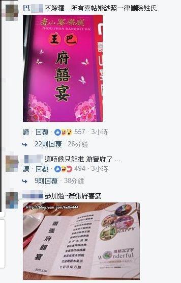 新人喜宴「蔡藍府」姓氏結合超爆笑! 崔姓女網友「冠夫姓尷尬」:要我怎麼說出口