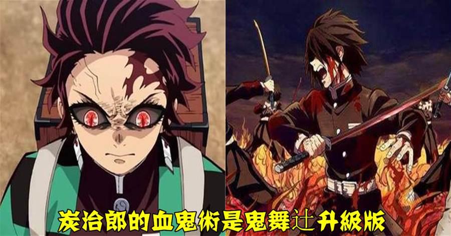 鬼滅之刃:炭治郎的血鬼術是鬼舞辻升級版。威力集中可以秒人