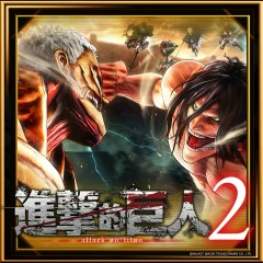 進擊的巨人2 Deluxe Edition - PS4 | PlayStation™Store官方網站 臺灣