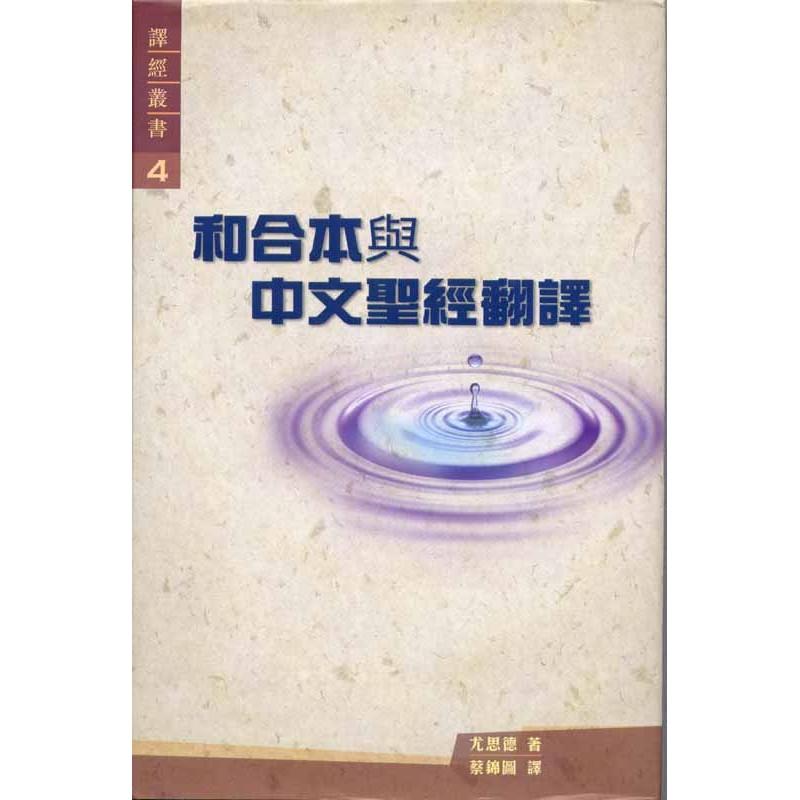 和合本與中文圣經翻譯(繁體字) - Sunshine Bookstore
