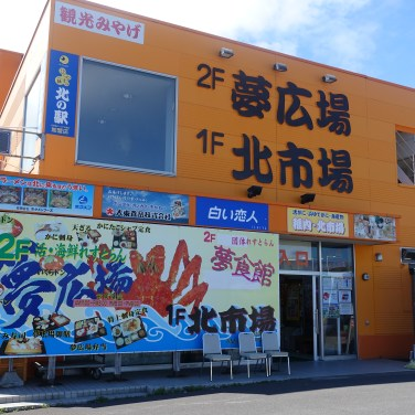 Two story building with crab picture