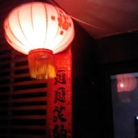 元宵节 Lantern Festival