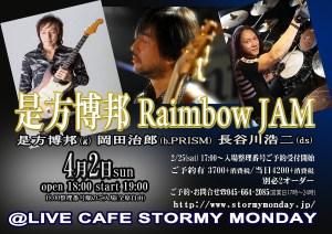 kore_rainbow_4