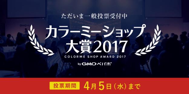 カラーミーショップ大賞2017ノミネート!