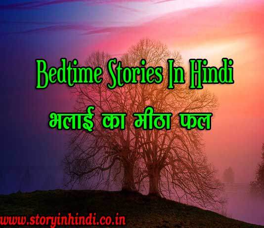 Bedtime-Stories-In-Hindi