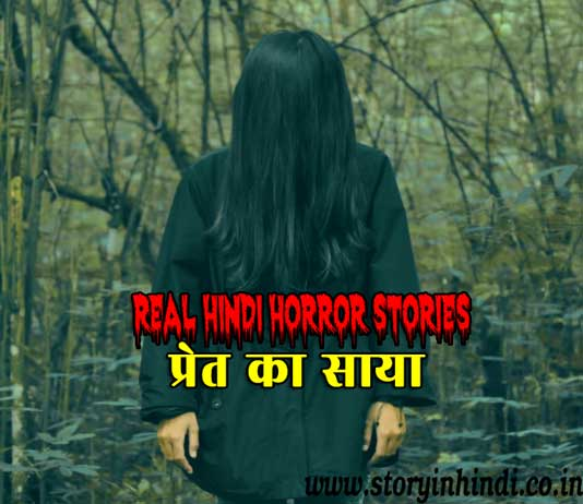 Real Hindi Horror Stories