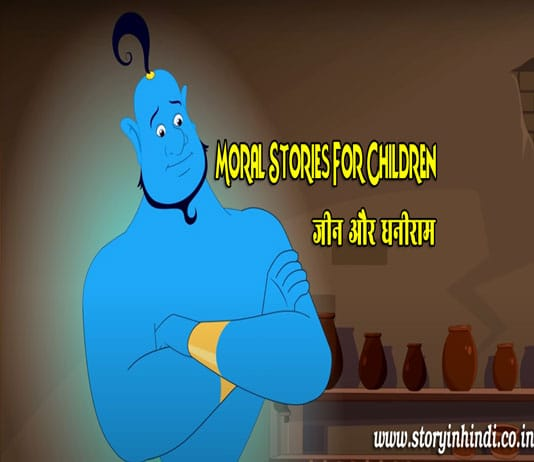 Moral Stories For Children In Hindi