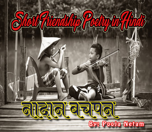 Short Friendship Poetry in Hindi