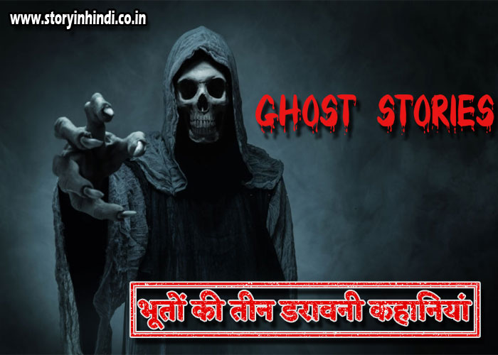 Top 3 Indian Best Ghost Stories in Hindi