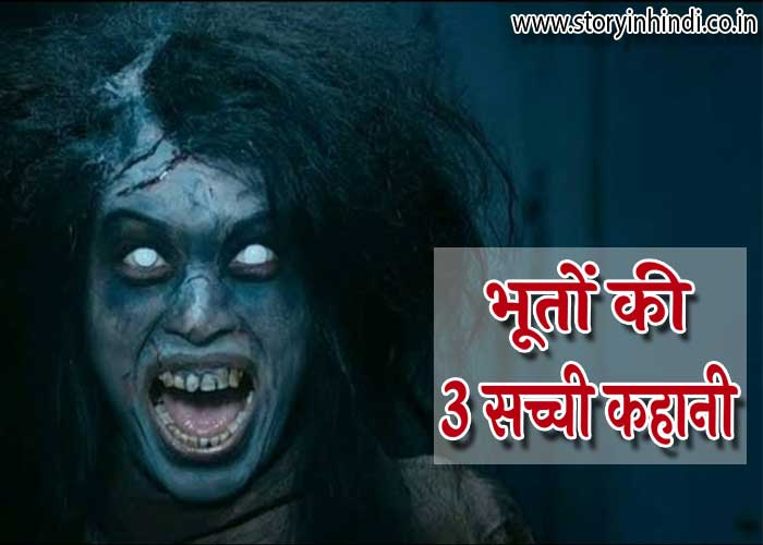 The Real Ghost Stories In Hindi