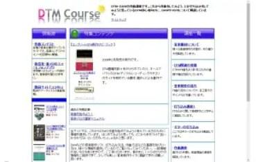 DTM講座