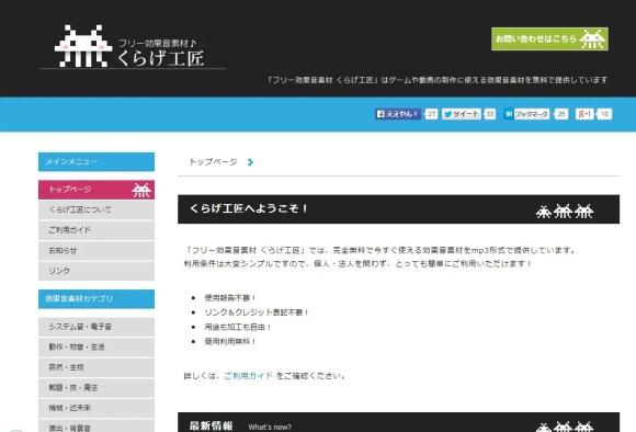 効果音サイト