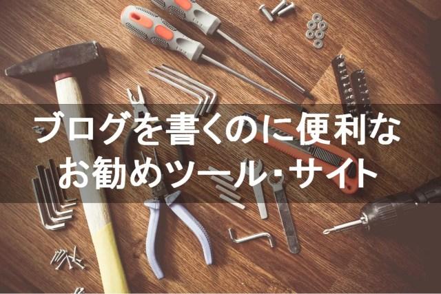 tools-864983_12802