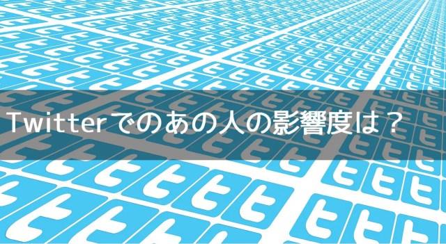 twitter-many-715802_1280