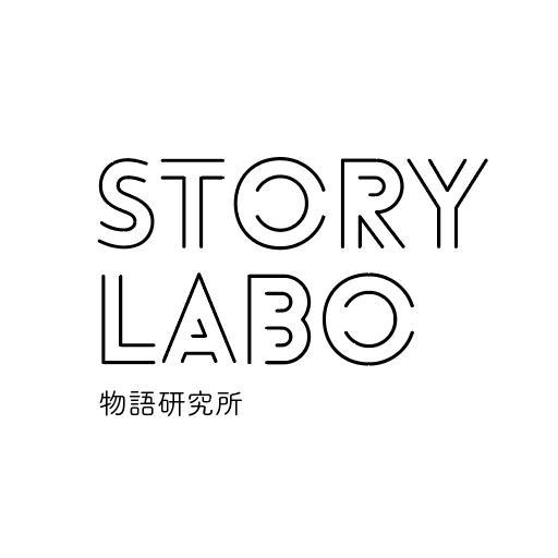 Story Labo(ストーリーラボ)
