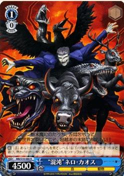 『月姫』ネロ・カオス 体内に獣を飼う吸血鬼