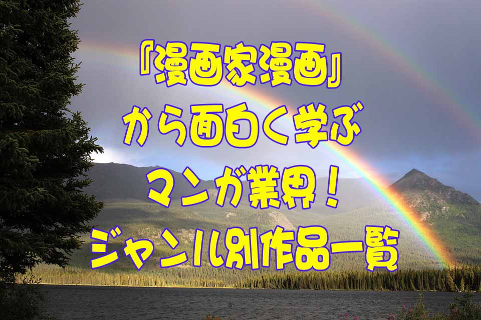 rainbow-4316171_960_720
