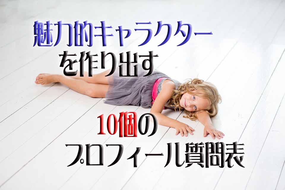 girl-5118781_960_720