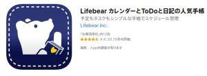 Lifebear カレンダーとToDoと日記の人気手帳