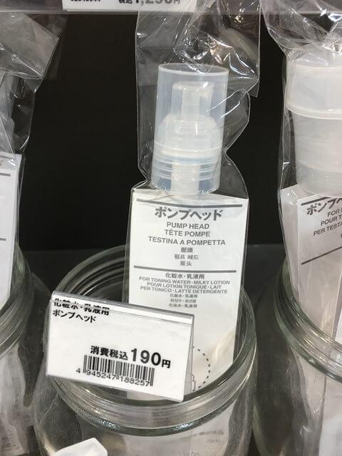 無印ポンプヘッドの値段190円