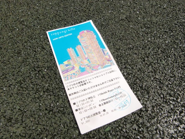 Ghibli Exhibition Entrance Ticket