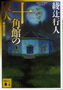 Jukkakukan no Satsujin (The Decagon House Murders)