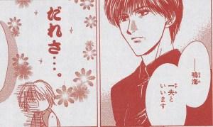 "Naru: ""My name is Narumi Kazuo."" Mai: ""Who's that..."""