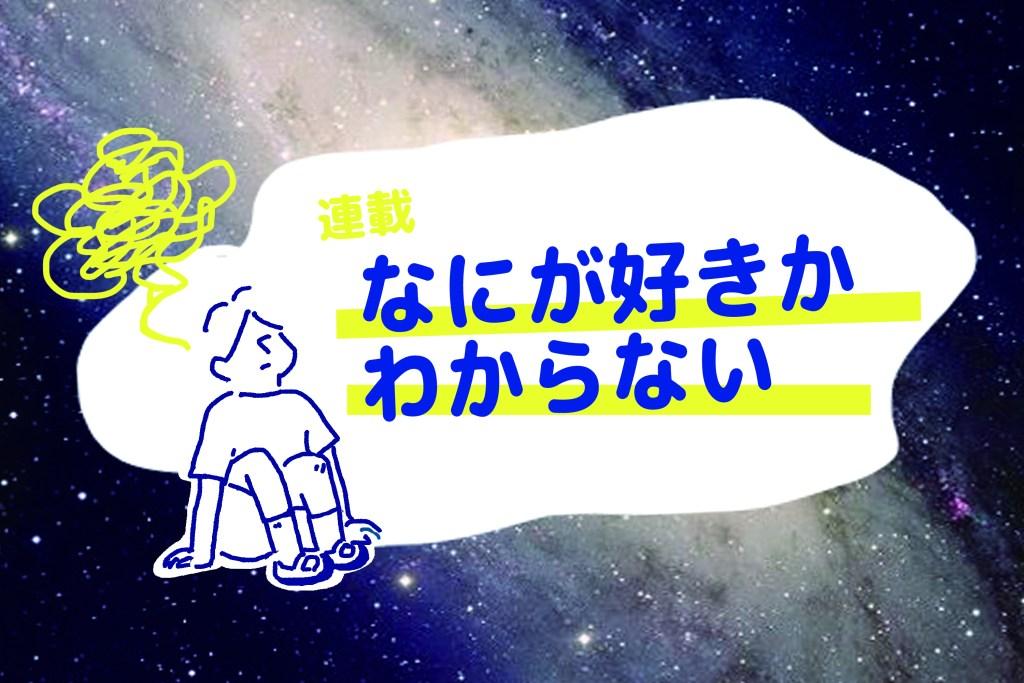 【連載】なにが好きかわからない Vol.8「LUNA SEA」