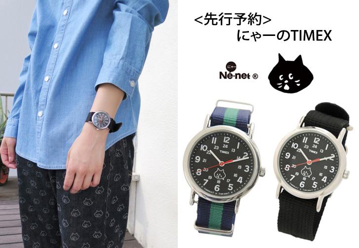 Ne-net Nya TIMEX Watch 預訂中 | Stout Shop