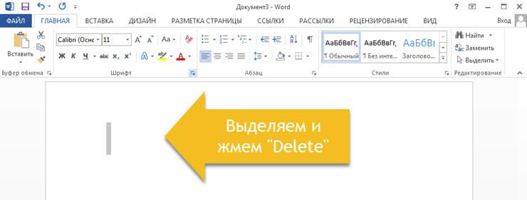 how to remove an empty page in the Word