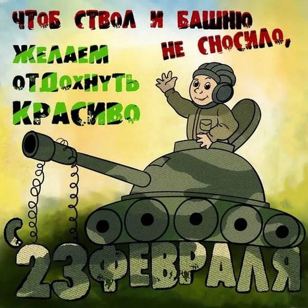 Поздравление с 23 танкиста