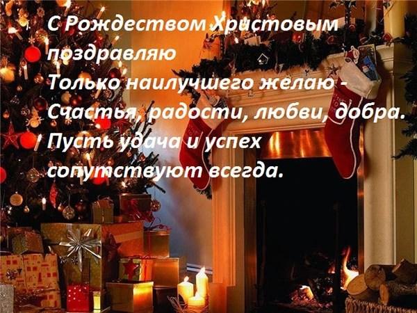 Поздравление с Рождеством своими словами, родным, друзьям, жене, мужу