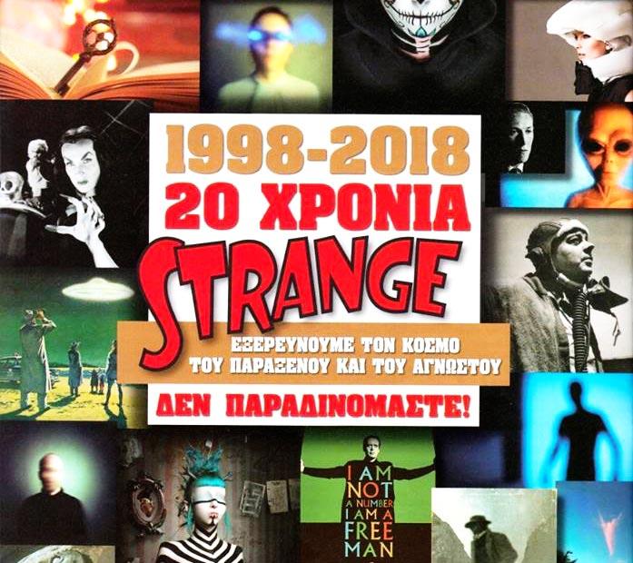 20 ΧΡΟΝΙΑ STRANGE !