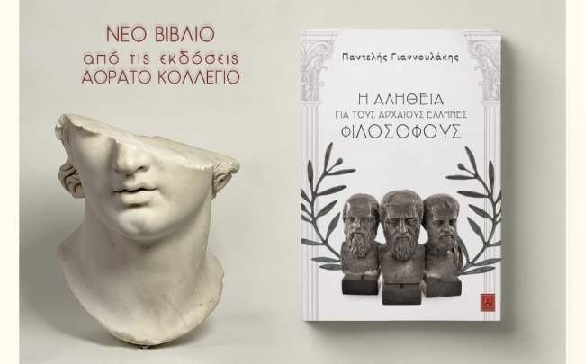 Η Αλήθεια για τους Αρχαίους Έλληνες Φιλόσοφους