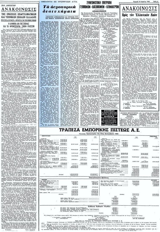 """Το άρθρο, όπως δημοσιεύθηκε στην εφημερίδα """"ΕΛΕΥΘΕΡΙΑ"""", στις 20/03/1966"""
