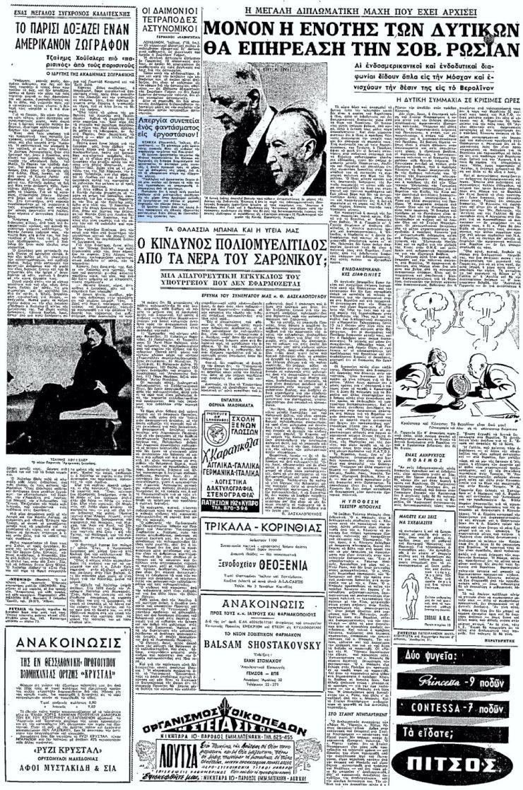 """Το άρθρο, όπως δημοσιεύθηκε στην εφημερίδα """"ΕΛΕΥΘΕΡΙΑ"""", στις 23/07/1961"""