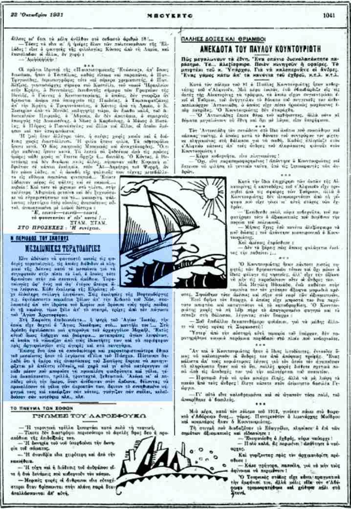 """Το άρθρο, όπως δημοσιεύθηκε στο περιοδικό """"ΜΠΟΥΚΕΤΟ"""", στις 22/10/1931"""