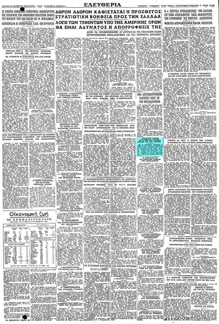 """Το άρθρο, όπως δημοσιεύθηκε στην εφημερίδα """"ΕΛΕΥΘΕΡΙΑ"""", στις 10/10/1954"""