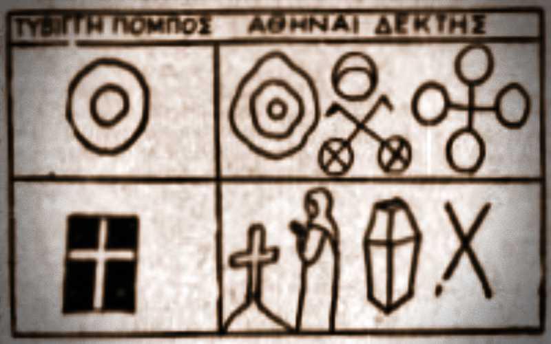 Τα τηλεπαθητικά πειράματα ανάμεσα στη Γερμανία και την Ελλάδα, το 1938...