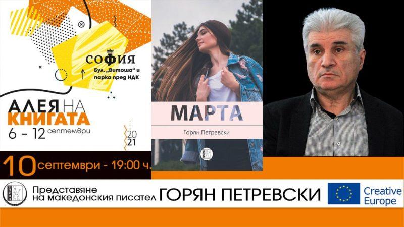 Горян Петревски – единственият чуждестранен писател, който е гост на Алея  на книгата – vEvesti.bg