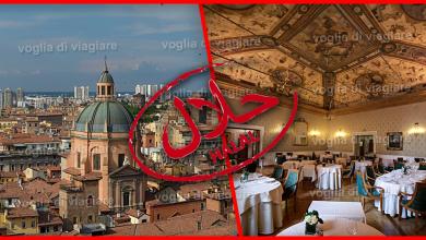 Quali sono i migliori ristoranti halal a Bologna
