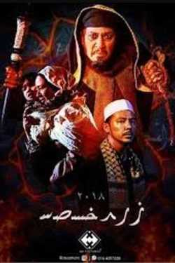 Munafik 2 Full Movie : munafik, movie, Watch, Munafik, (2018), Movie, Online:, Streaming, MSN.com