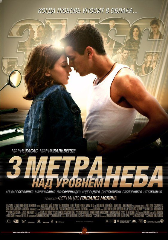 Film 3 Metre Au Dessus Du Ciel : metre, dessus, Twilight, Mètres, Au-dessus, Streaming.WF, Streaming, Serie