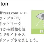 WordPress定番プラグインJetpack中に隠れているPhotonはお手軽で性能改善に効果あり