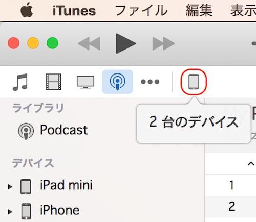 iTunes WiFi同期 デバイスアイコン有り