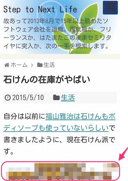 忍者AdMax スクロール追従広告