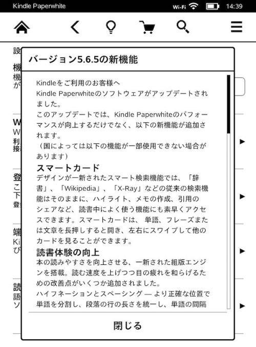 Kindle Paperwhite FWバージョン5.6.5 新機能